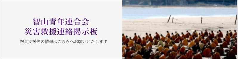智山青年連合会災害救援連絡掲示板 物資支援等の情報はこちらへお願いいたします