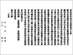 写経用紙(体験版)ダウンロード